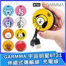 GARMMA 宇宙明星BT21 伸縮式傳...