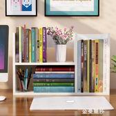學生用書架簡易桌上兒童桌面小書架置物架辦公室收納架省空間書櫃HM 金曼麗莎