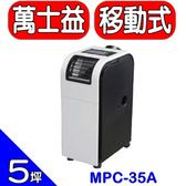 萬士益MAXE【MPC-35A】《110v》移動式冷氣