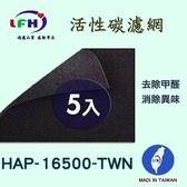 【LFH活性碳濾網】適用Honeywell HAP-16500 TWN 活性碳前置濾網-5入超值組