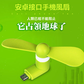 ◄ 生活家精品 ►【P32】安卓接口創意電扇 手機 竹蜻蜓 隨身 便攜 靜音 迷你 降溫 風力強 安全