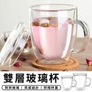 【台灣現貨 C017】 雙層玻璃杯 350ml 送玻璃杯蓋 馬克杯 隔熱杯 玻璃杯 隔熱杯 咖啡杯 茶杯