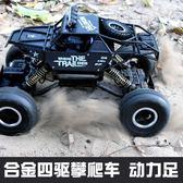 超大號合金遙控越野車四驅高速攀爬車充電遙控車耐摔模型兒童玩具wy月光節