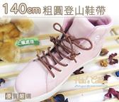 糊塗鞋匠 優質鞋材 G65 140cm粗圓登山鞋帶  上蠟處理 登山鞋  Timberland 馬汀