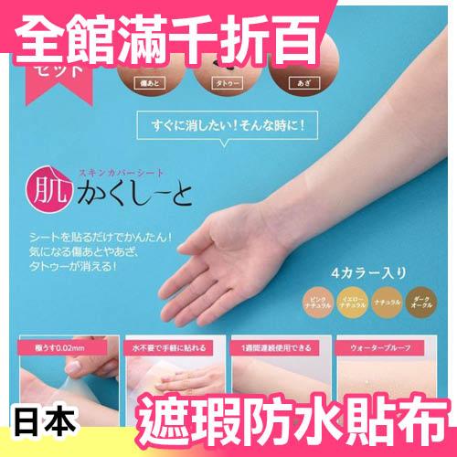 【10.5cm各色1枚】日本製 遮刺青防水超薄貼布 遮疤痕 遮紋身 貼紙【小福部屋】