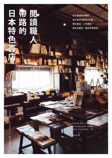 閱讀職人帶路的日本特色書店:從北海道到沖繩的全日本在地書店182選,獨立書店 ..