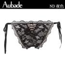 Aubade-夜色S-L刺繡蕾絲綁帶三角褲(黑)ND
