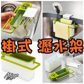 【掛式 瀝水架《不挑色》】廚房必備創意家居掛式廚房置物架瀝水架抹布架瀝水收納盒抹布