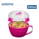 【sistema】紐西蘭進口Microwave系列微波圓型保鮮碗-940ml(顏色隨機)