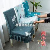 椅套 家用彈力連體椅子套簡約現代通用餐椅套布藝歐式凳子套罩餐桌椅套 芭蕾朵朵