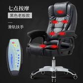 電腦椅 家用辦公椅老板椅升降轉椅按摩午休椅職員椅座椅子主播椅