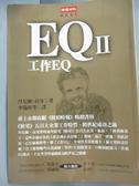 【書寶二手書T3/心理_KEF】EQ (2)-工作EQ_李瑞玲, 丹尼爾高曼