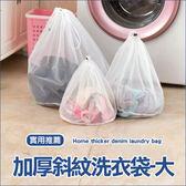◄ 生活家精品 ►【J95】加厚斜紋洗衣袋(大) 抽繩 細網 清潔 衣物 護洗 保護 內衣 分類