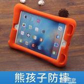 平板套 蘋果ipad保護套mini2平板6矽膠4防摔新版5兒童9.7英寸pro10.5【全館九折】