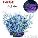 魚缸擺件魚缸造景裝飾品水族造景仿真水草石珊瑚龜缸魚缸佈景硬珊瑚裝飾LX 非凡小鋪
