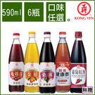 【工研酢】益壽多健康酢590ml任選6瓶...