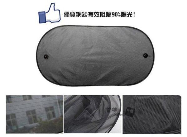 【CZ0079】汽車後車窗網紗遮陽板 隔熱板 太陽擋 後擋 防曬防熱 可摺疊收納