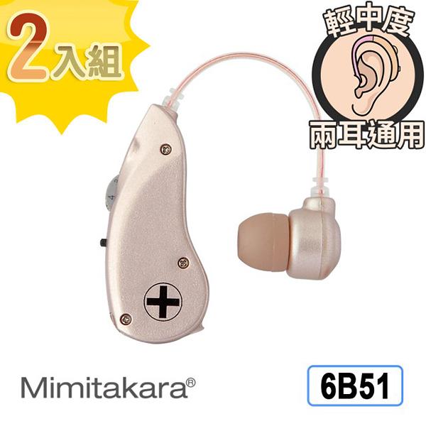 【耳寶Mimitakara】耳掛型集音器 輔聽器 6B51《超值2組入》,贈:304不銹鋼筷x1