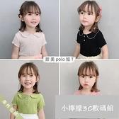 女童短袖t恤兒童上衣夏季彈力童裝女寶寶polo打底衫【小檸檬3C數碼館】