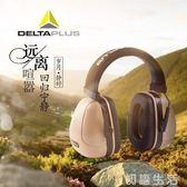 代爾塔隔音耳罩專業降噪音防噪聲睡眠學習護耳器防呼嚕噪聲工廠用  初語生活