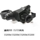 DOD 後視鏡支架 適用 IS250W/IS220W/ES300/RS2/RS2 PLUS