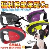 【🐱🐶培菓寵物48H出貨🐰🐹】義大利ferplast富寶》C式福利伸縮牽繩-S