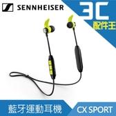 德國森海塞爾 Sennheiser CX SPORT 耳道式藍牙運動耳機 公司貨 防水 防汗 入耳式 人體工學