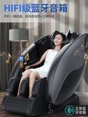 按摩椅 本博電動新款按摩椅全自動家用小型太空豪華艙全身多功能老人器機全館全省免運 SP