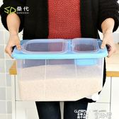 收納箱 米缸裝米桶10kg儲米箱米面收納箱 防蟲防潮密封廚房面桶儲面箱15kg 童趣屋