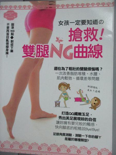 【書寶二手書T4/美容_LJX】女孩一定要知道的搶救!雙腿NG曲線_I m READ 編輯部