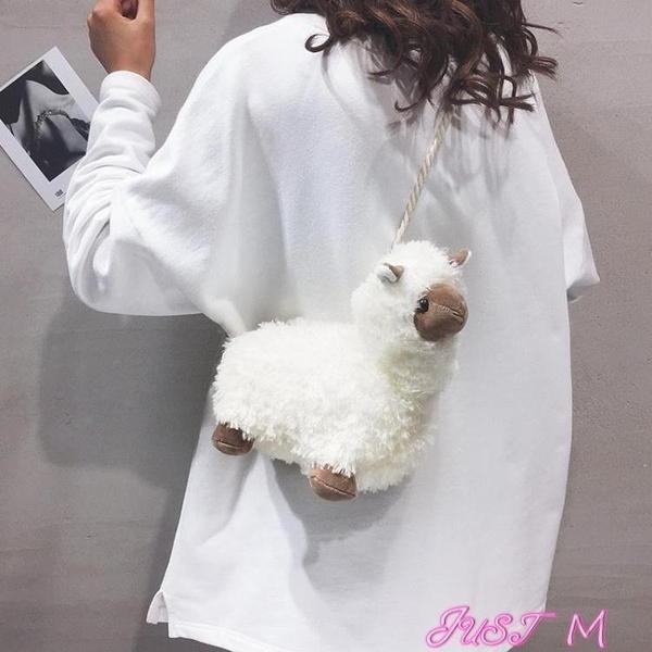 玩偶包可愛羊駝毛絨包包女2021秋冬新款羊羔毛百搭玩偶包卡通側背斜背包 JUST M