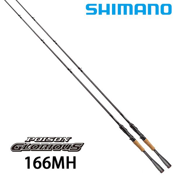 漁拓釣具 SHIMANO 17 POISON GLORIOUS 166MH (淡水路亞竿)