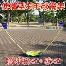 【JIS】A032 新款攜帶式羽球網架 ...