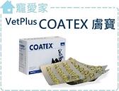 【寵愛家】VetPlus COATEX 膚寶 60入
