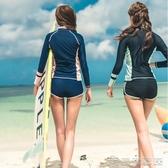 潛水服 新款韓版運動防曬長袖泳衣女平角分體拉鏈速干沖浪服 俏俏家居