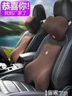 汽車靠枕 汽車腰靠靠墊靠背靠枕腰枕護腰托車用頭枕頸枕記憶棉車載司機座椅 【99免運】 LX