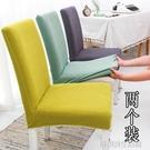 椅套 北歐椅套家用簡約連身彈力餐椅套餐桌椅子套罩椅墊坐墊布藝通用