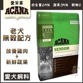 *WANG*愛肯拿ACANA【犬】老犬無穀配方(放養雞肉+新鮮蔬果)11.4kg