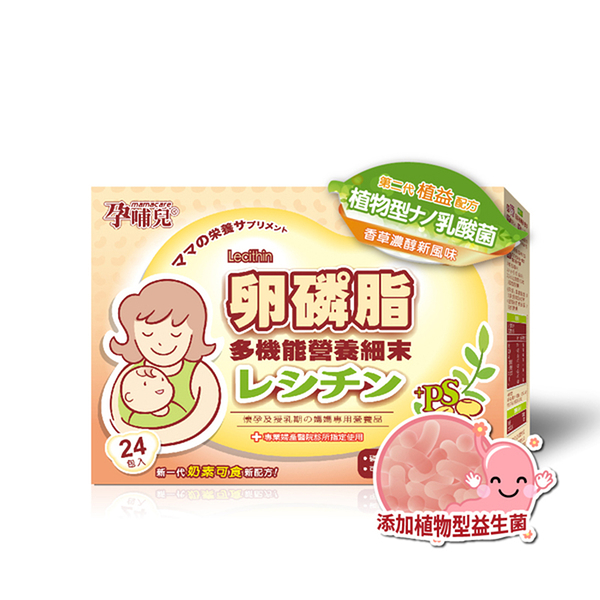 孕哺兒 卵磷脂多機能營養細末 4公克x24包入