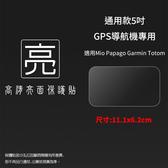 ◆亮面螢幕保護貼 通用款 5吋 GPS導航機專用保護貼 Mio/PAPAGO/GARMIN/TomTom 車用衛星導航 軟性 亮貼