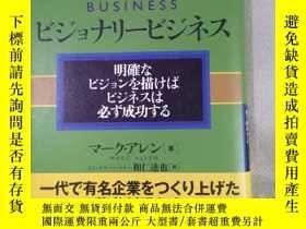 二手書博民逛書店日本原版進口罕見有遠見的企業:企業家成功指南 Visionary