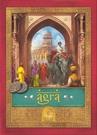 【玩坊】古城阿格拉 Agra 桌上遊戲