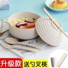 餐具 小麥秸稈餐具單個碗筷套裝學生飯盒宿舍帶蓋大碗日式泡面碗神器  快速出貨