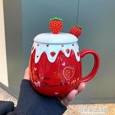 可愛陶瓷杯子少女心帶蓋勺馬克杯草莓大容量創意家用早餐咖啡杯子 居家家生活館