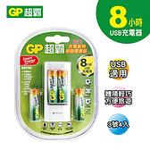 GP USB充電器+智醒充電池3(4)1000mAh
