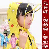 厚雨披男童女童男孩女孩小學生防水幼兒園帶書包位兒童雨衣【優兒寶貝】