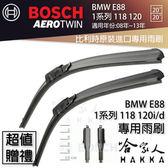 BOSCH BMW E88 1系列 120 08年~14年 歐規專用雨刷 免運 贈潑水劑 20 20 兩入 哈家人