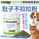 四個工作天出貨除了缺貨》ANIBIO》德國家醫寵物保健系統肚子不拉拉粉-130g(幫助腸道健康)