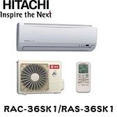 【HITACHI日立】4-6坪變頻冷專分離式冷氣RAC-36SK1/RAS-36SK1