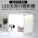 攝影棚 45cm小型LED攝影棚 補光套裝淘寶拍攝拍照燈箱柔光箱簡易攝影道具